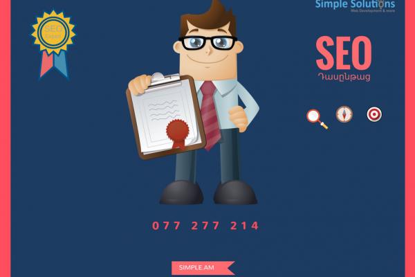 Օնլայն SEO դասընթաց | Simple Solutions | Գոռ Կարապետյան