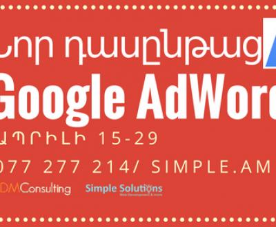 Google AdWords-ի պրակտիկ դասընթաց