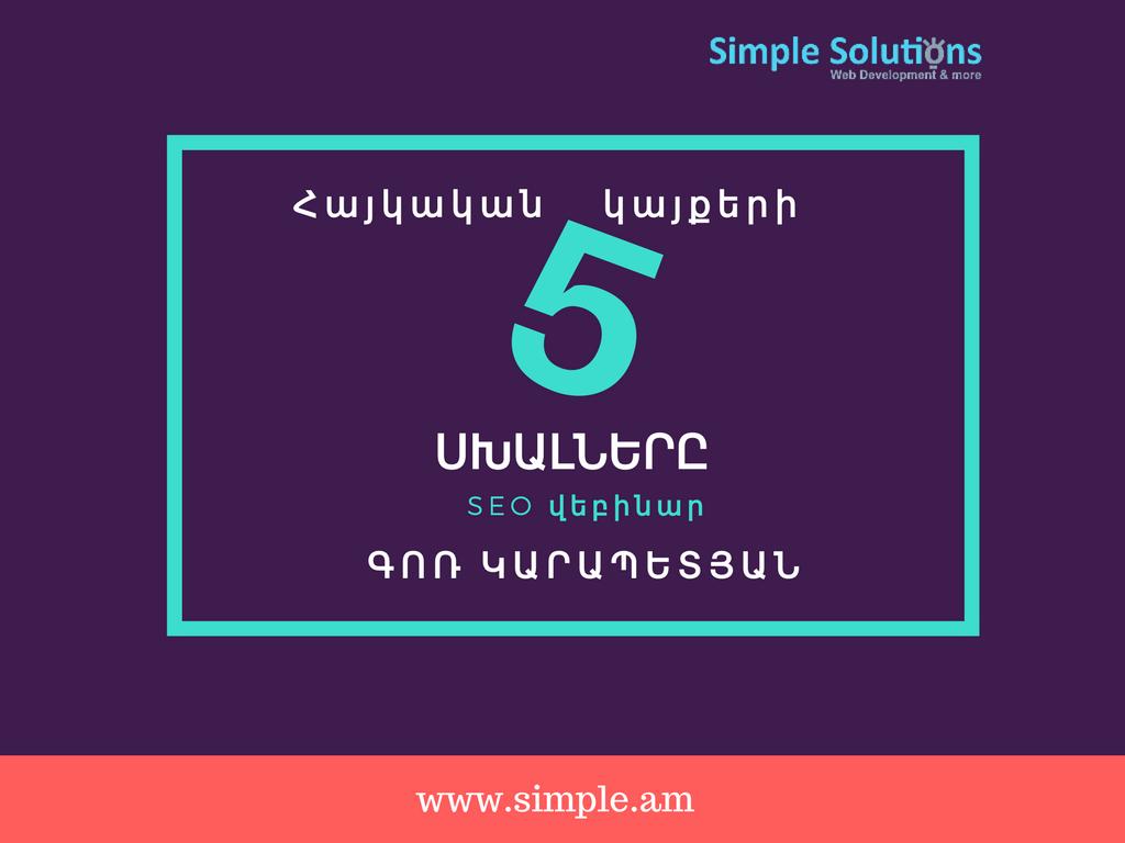 Հայկական կայքերի 5 ամենատարածված սխալները. SEO վեբինար